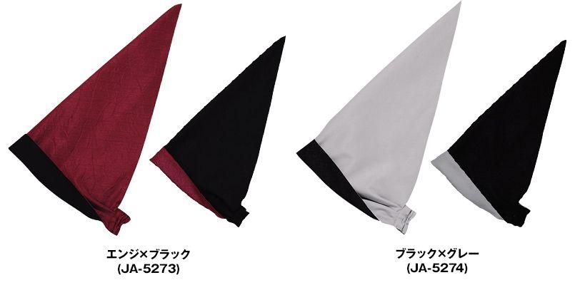 JA-5273 5274 Servo(サーヴォ) バンダナ帽 色展開