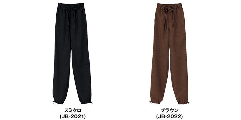 JB-2021 2022 Servo(サーヴォ) 作務衣パンツ(総ゴム入り)(男女兼用) 色展開