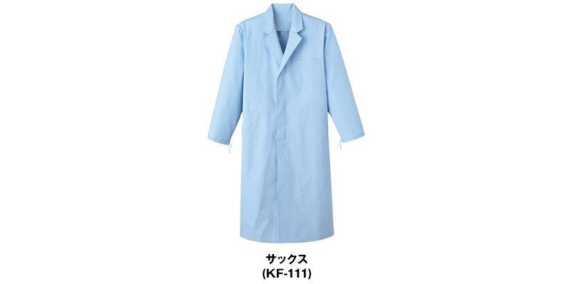 KF-111 Servo(サーヴォ) 検査衣/長袖 男性用 色展開