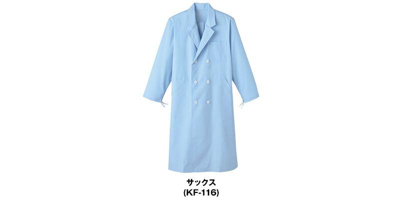 KF-116 Servo(サーヴォ) 検査衣/長袖 男性用 色展開