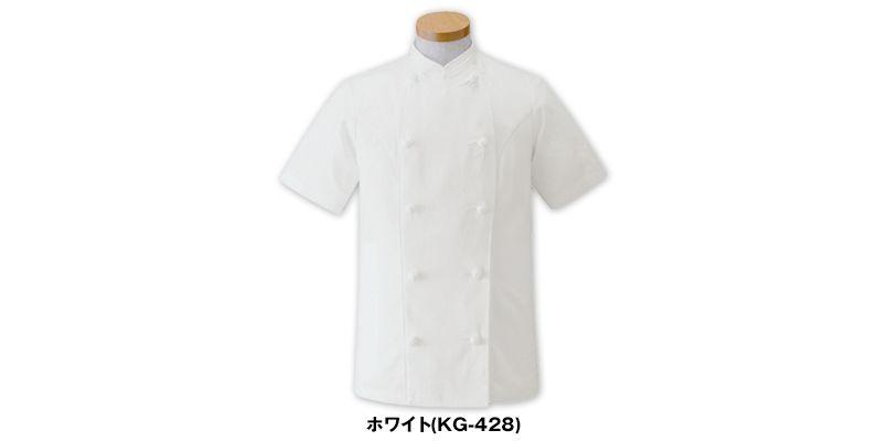 KG-428 Servo(サーヴォ) コックコート/半袖(女性用) 色展開