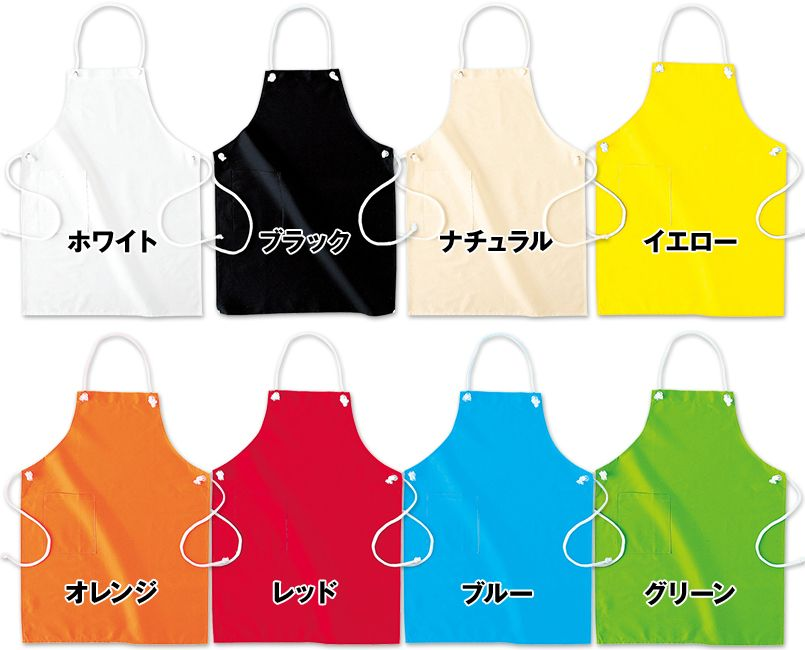 00018-CAP 胸当てカラーエプロン ロープ(男女兼用) 色展開