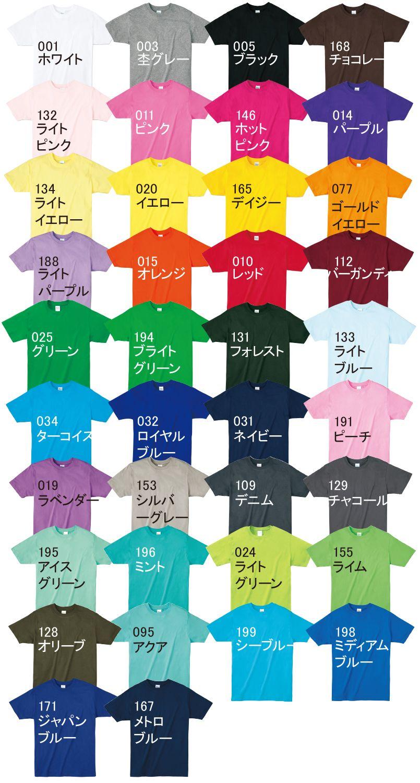 00083-BBT ライトウェイトTシャツ(やや薄めの4.0オンス)(男女兼用) 色展開