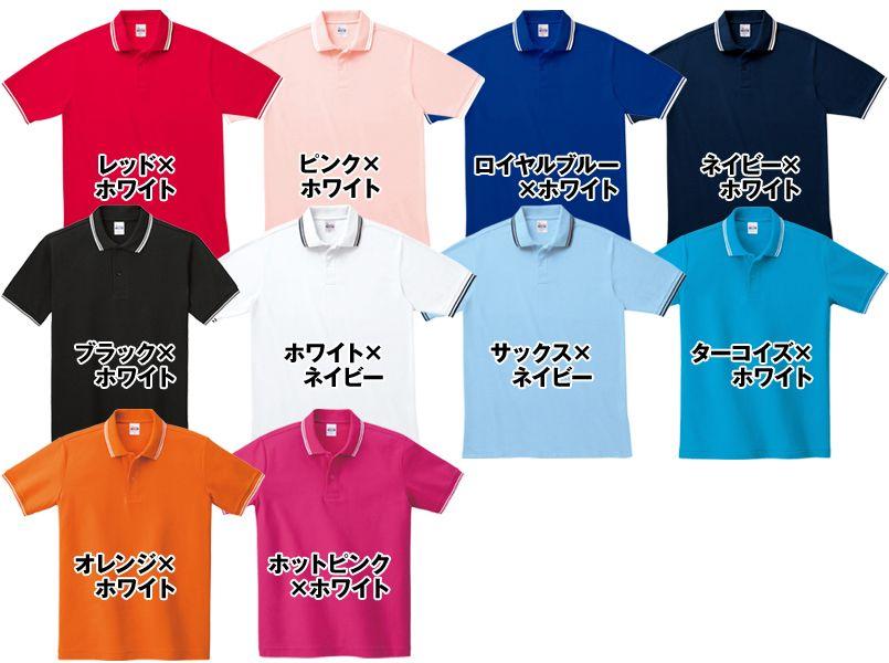 [在庫限り]00191-BLP ベーシックラインポロシャツ(5.8オンス)(男女兼用) 色展開
