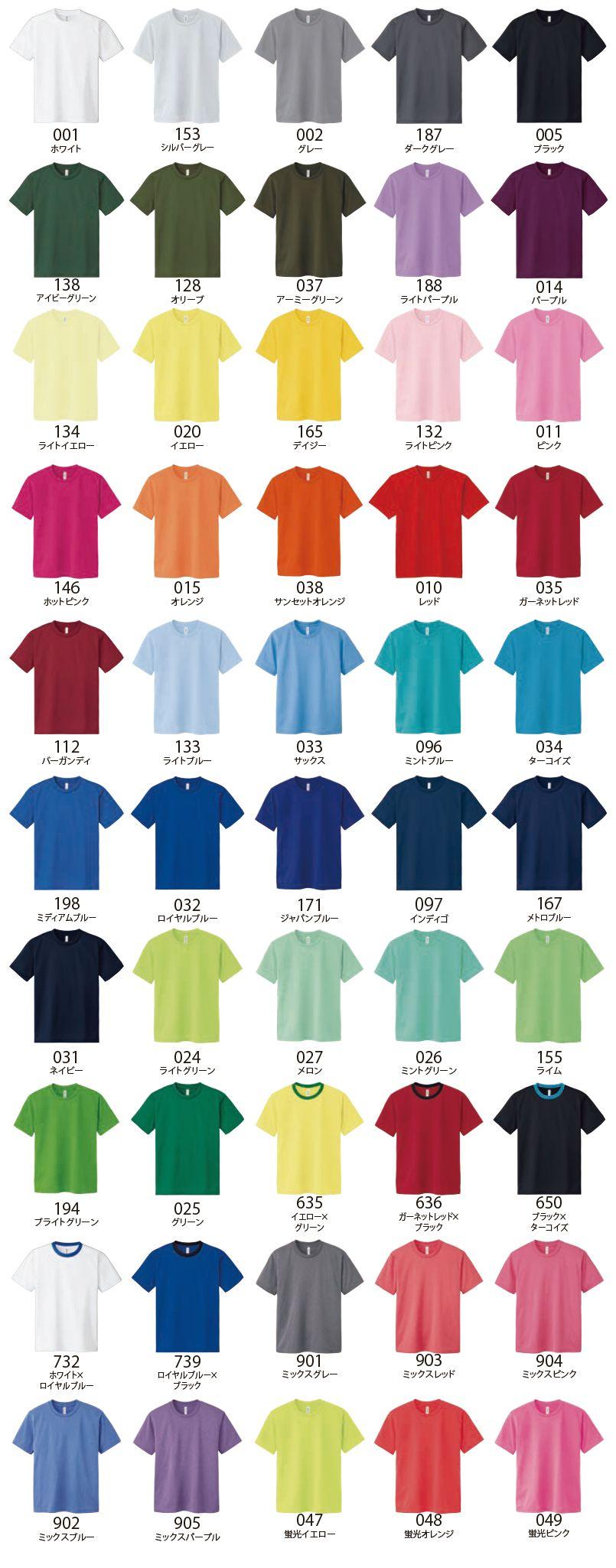 ドライTシャツ(4.4オンス)(男女兼用) 色展開