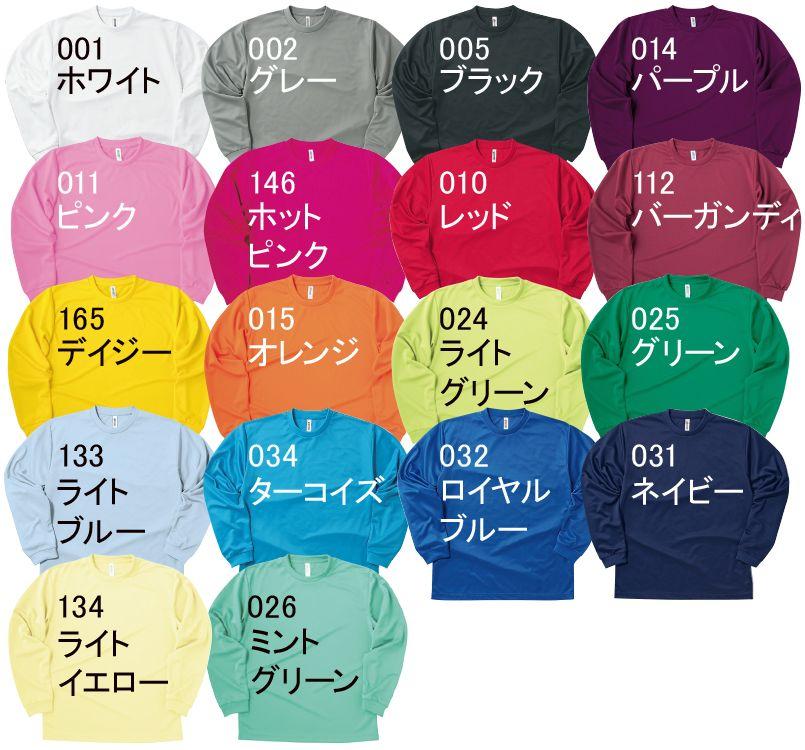 00304-ALT ドライロングスリーブTシャツ(4.4オンス)(男女兼用) 色展開