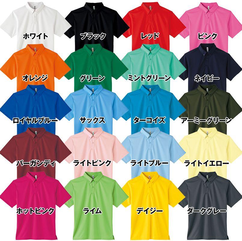 00313-ABN 4.4オンス ドライボタンダウンポロシャツ(ポケット無し)(男女兼用) 色展開