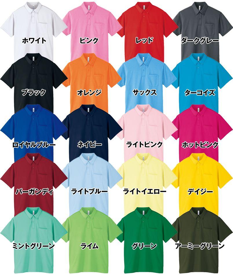 00331-ABP ドライ・ボタンダウンポロシャツ(4.4オンス)(ポケット有り)(男女兼用) 色展開