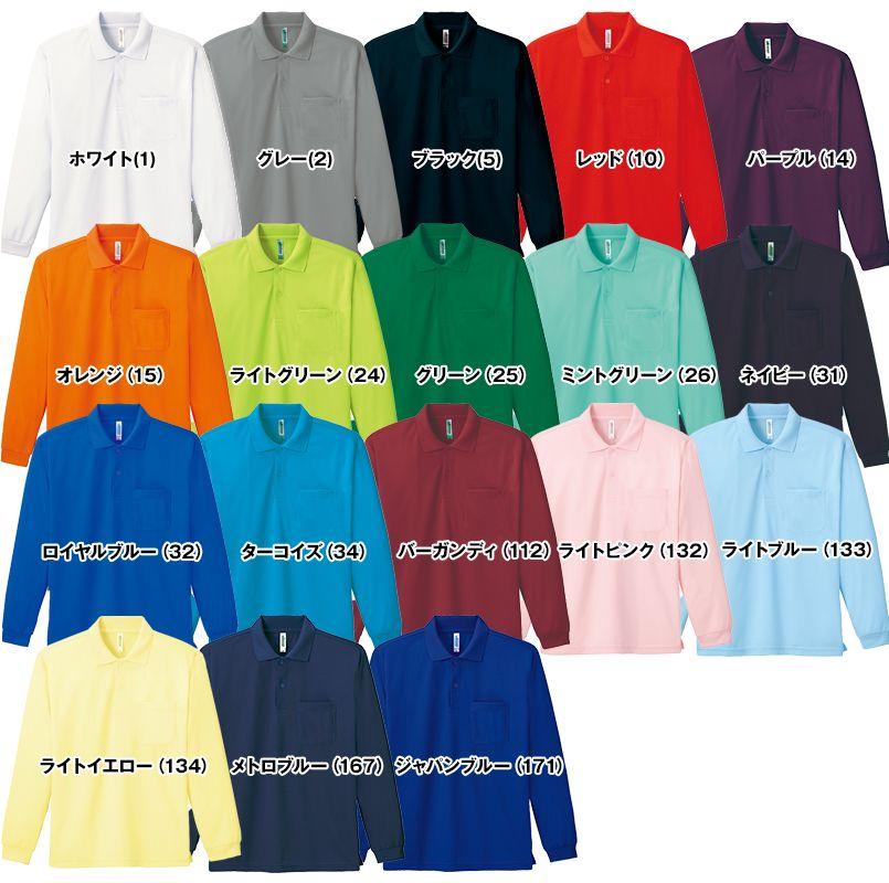 00335-ALP ドライ長袖ポロシャツ(ポケ付)(4.4オンス)(男女兼用) 色展開