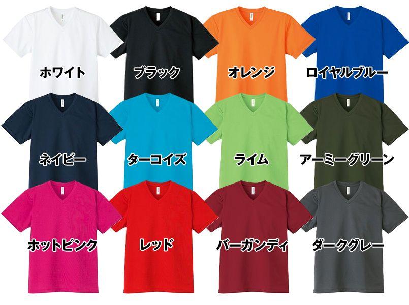 ドライVネックTシャツ(4.4オンス)(男女兼用) 色展開