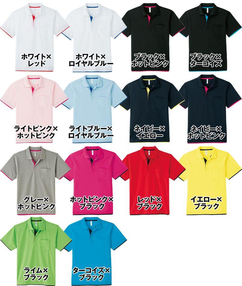 ドライ レイヤードポロシャツ(4.4オンス)(男女兼用) 色展開