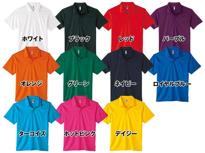 3.5オンス インターロックドライポロシャツ(男女兼用) 色展開