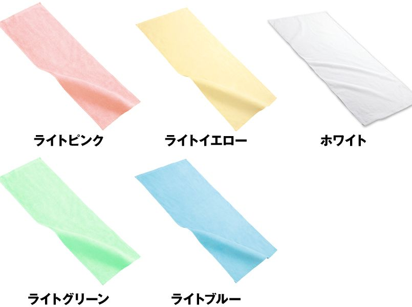 マフラータオル(300匁シャーリング) 色展開