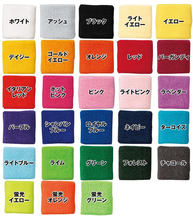 00550-RSB リストバンド(男女兼用) 色展開