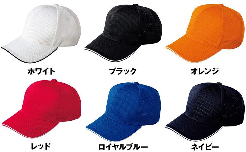 00720-HCP ハニカムエアーキャップ(男女兼用) 色展開