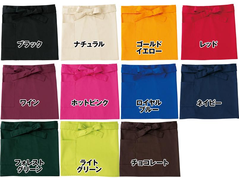 00872-TMA ショートエプロン(男女兼用) 色展開