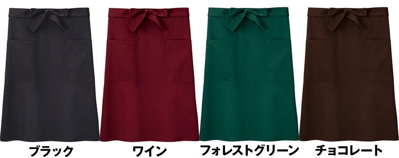 00876-MMA 飲食店にもおすすめ ミドルエプロン(男女兼用) 色展開
