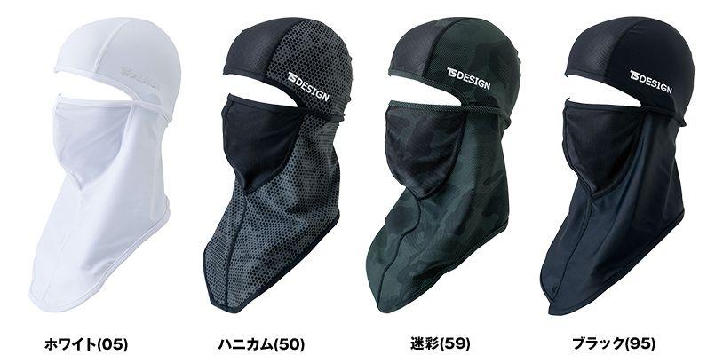 TS DESIGN 84119 熱中症対策 バラクラバ アイマスク(男女兼用) 色展開
