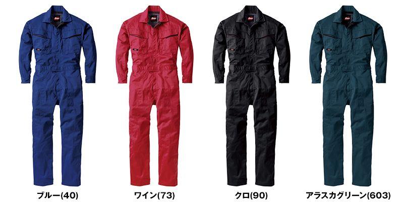 ジーベック 34880 ツナギ服(男女兼用) 色展開