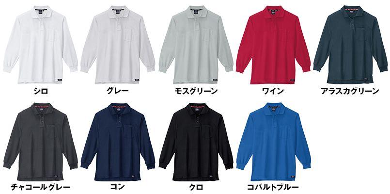 ジーベック 6121 ハイブリッド 長袖ポロシャツ(ポケ付き)(胸ポケット有り)(男女兼用) 色展開