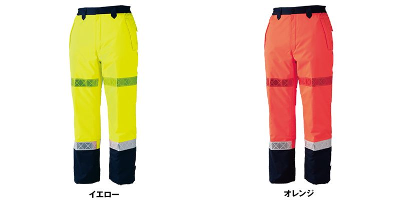 ジーベック 800 高視認性 安全防水防寒パンツ 色展開