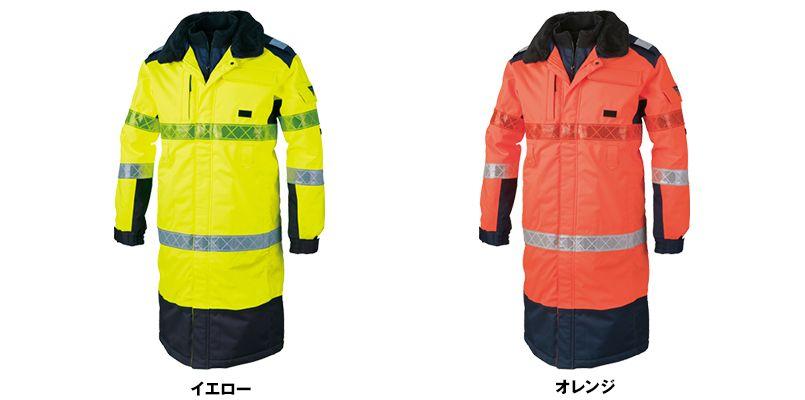 ジーベック 803 高視認性 安全防水防寒ロングコート 色展開