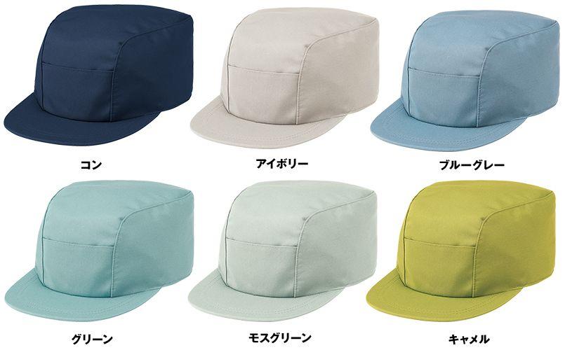 ジーベック 9105 帽子 ワークキャップ(男女兼用) 色展開