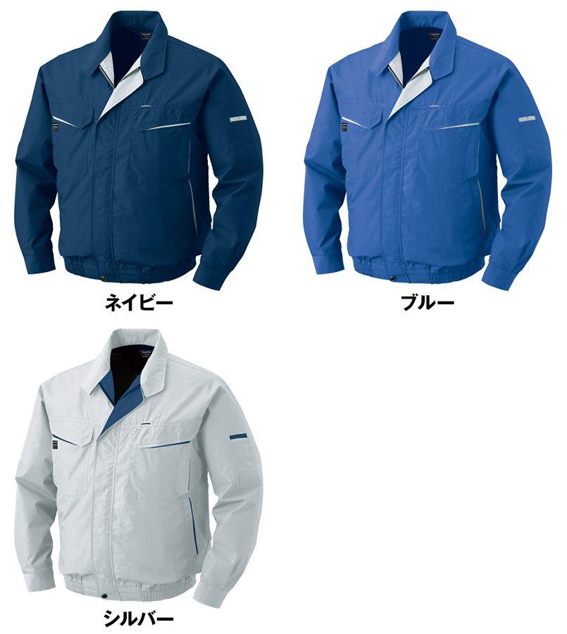 KU90470SET [春夏用]空調服セット 帯電防止長袖ブルゾン 色展開