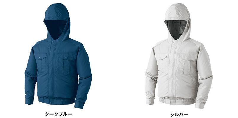 KU90810 [春夏用]空調服 長袖ブルゾン(フード付き) ポリ100% 色展開