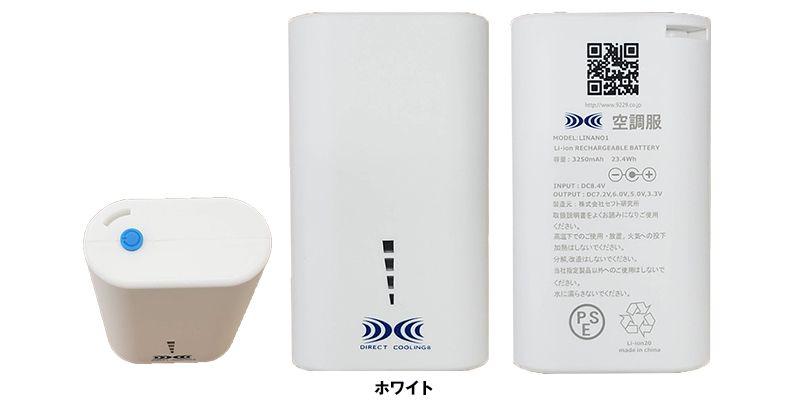 [春夏用]空調服 NANOBT1 リチウムイオン小型バッテリー単品 色展開
