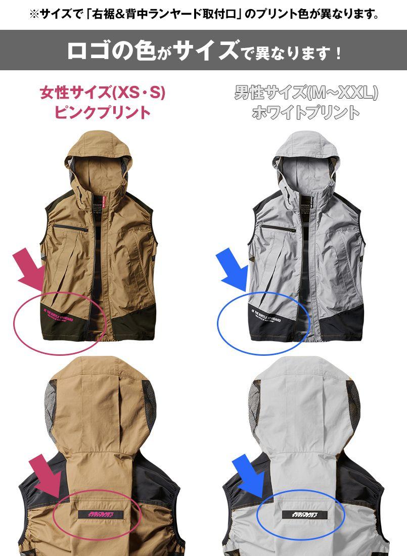 空調服 バートル AC1134 [春夏用]エアークラフト パーカーベスト(男女兼用) カラーUP