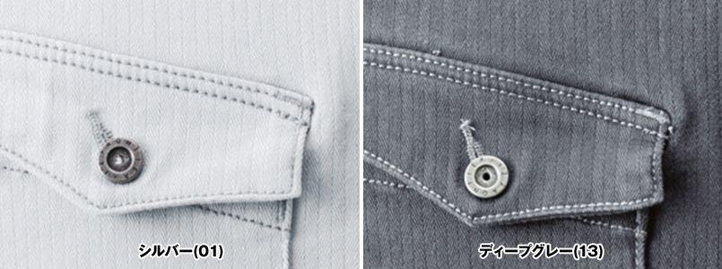 7161 アイズフロンティア ダブルアクティブワークシャツ カラーUP