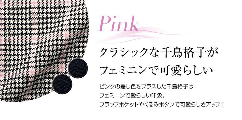 en joie(アンジョア) 11380 [秋冬用]ピンクの差し色の千鳥格子が愛らしい印象のチェック柄ベスト カラーUP