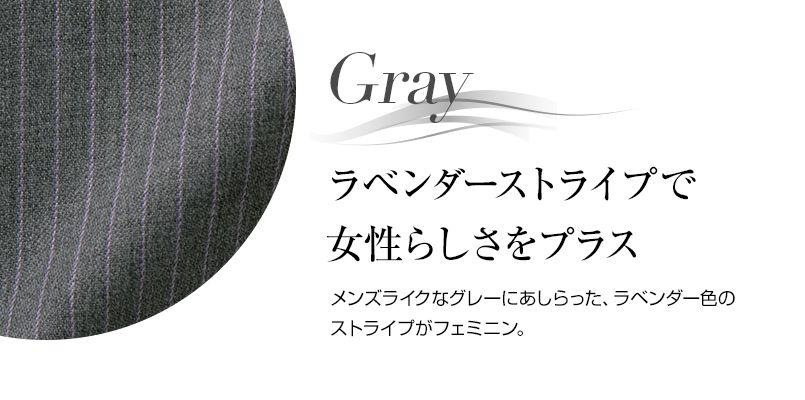 en joie(アンジョア) 51492 [通年]シックなグレーに映えるラベンダーストライプのマーメイドスカート カラーUP