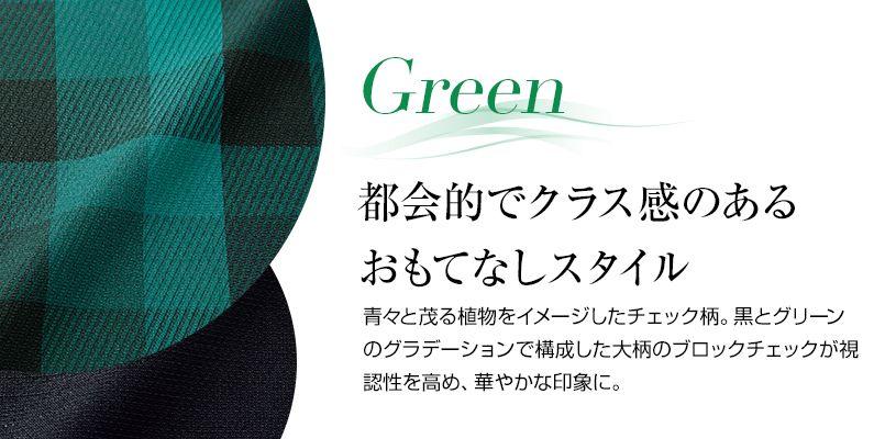 en joie(アンジョア) 61910 グリーンの大柄チェックと白いアクセントのワンピース(女性用) カラーUP