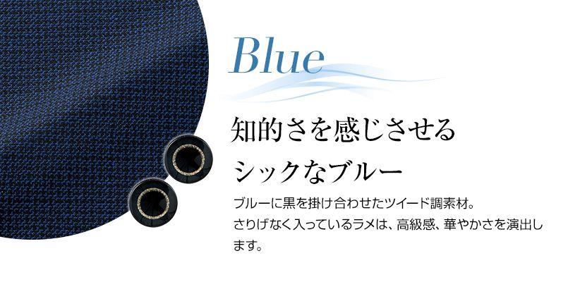 en joie(アンジョア) 81730 [秋冬用]知的エレガンスで高級感のあるブルーツイード素材ジャケット カラーUP