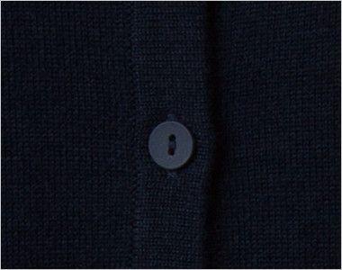 BONMAX KK7118 [秋冬用]アミーザ カーディガン ニット ボタン部分