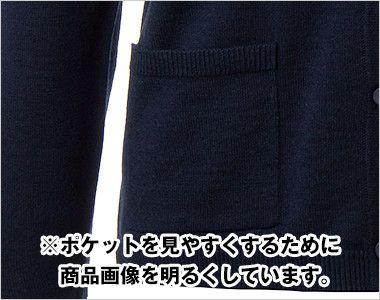 BONMAX KK7118 [秋冬用]アミーザ カーディガン ニット ポケット付き