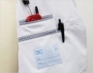 MZ-0025 ミズノ(mizuno) ドクターコート・シングル(男性用) MIZUNOの名札付き