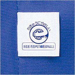 自重堂 40243 エコショートコート(フード付き) エコマーク