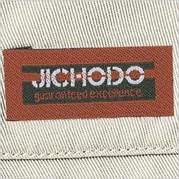 自重堂 41602 綿100%ツータックカーゴパンツ ワンポイント