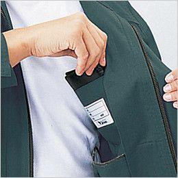 自重堂 43300 帯電防止長袖ブルゾン 内ポケット