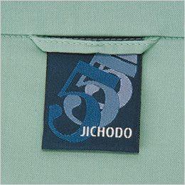 自重堂 47814 [春夏用]エコ 5バリュー 半袖シャツ(JIS T8118適合) 背ネーム