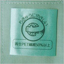 自重堂 47814 [春夏用]エコ 5バリュー 半袖シャツ(JIS T8118適合) エコマーク