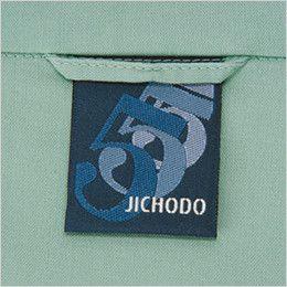 自重堂 47820 [春夏用]エコ 5バリュー 長袖ブルゾン(JIS T8118適合) 背ネーム