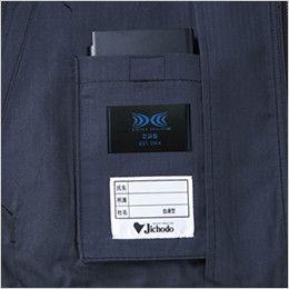 自重堂 54010 [春夏用]JAWIN 空調服 制電 半袖ブルゾン バッテリー専用ポケット