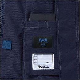 自重堂Jawin 54040SET [春夏用]空調服セット 制電 半袖ブルゾン バッテリー専用ポケット