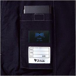 自重堂Jawin 54070 [春夏用]空調服 長袖ブルゾン 綿100% バッテリー専用ポケット