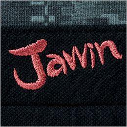 自重堂Jawin 55354 [春夏用]鹿の子半袖ポロシャツ Jawinロゴ刺繍