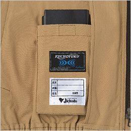 自重堂 74000 [春夏用]Z-DRAGON 空調服 綿100% 長袖ブルゾン 左内側 バッテリーポケット付